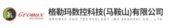 格(ge)勒瑪數控科技有限(xian)公司